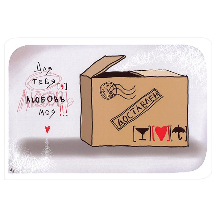 Открытка Для тебя, любовь моя!!!. Ручная авторская работа. IL029il-29Авторская открытка станет необычным и ярким дополнением к подарку дорогому и близкому вам человеку или просто добавит красок в серые будни. Открытка оформлена изображением посылки и надписью Для тебя, любовь моя!!!. Обратная сторона открытки не содержит текста, что позволит вам самостоятельно написать самые теплые и искренние пожелания. К открытке прилагается бумажный конверт.