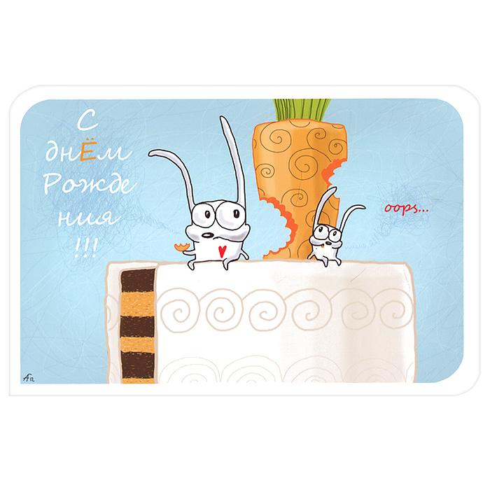 Необычные, оригинальные, интересные открытки с днем рождения 4