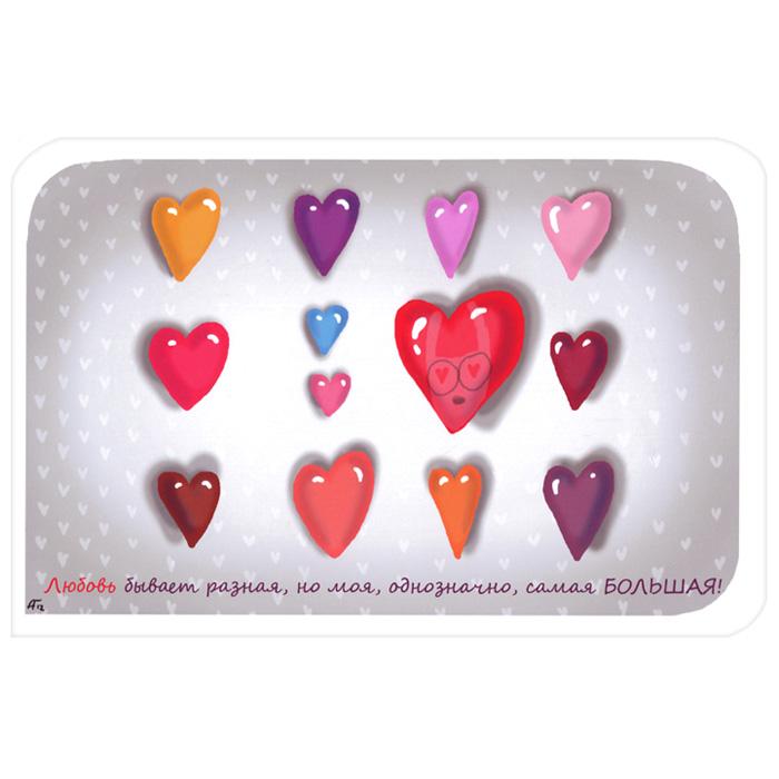 Открытка Любовь бывает разная.... Ручная авторская работа. IL001il-1Авторская открытка станет необычным и ярким дополнением к подарку дорогому и близкому вам человеку или просто добавит красок в серые будни. Открытка оформлена изображением разноцветных сердечек и надписью Любовь бывает разная, но моя, однозначно, самая большая!. Обратная сторона открытки не содержит текста, что позволит вам самостоятельно написать самые теплые и искренние пожелания.