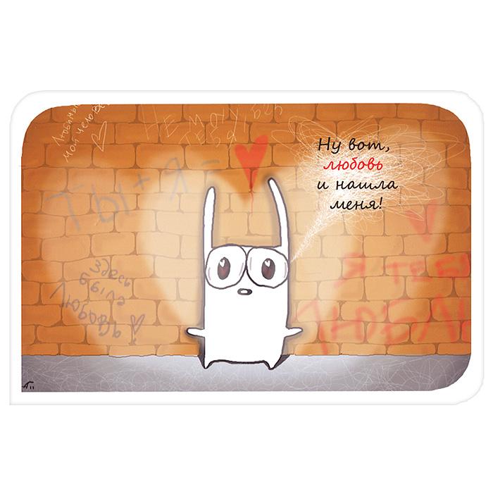Открытка Любовь нашла меня!. Ручная авторская работа. IL020il-20Авторская открытка станет необычным и ярким дополнением к подарку дорогому и близкому вам человеку или просто добавит красок в серые будни. Открытка оформлена изображением забавного зайца в лучах света в виде сердечек и надписью Ну вот, любовь и нашла меня!. Обратная сторона открытки не содержит текста, что позволит вам самостоятельно написать самые теплые и искренние пожелания.