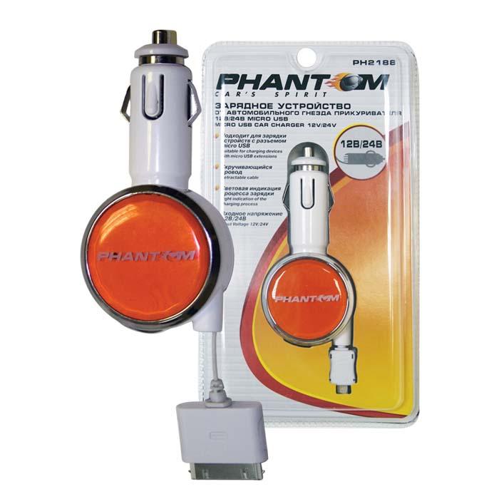 Зарядное устройство Phantom от автомобильного гнезда прикуривателя. PH21872187Зарядное устройство Phantom предназначено для зарядки мобильных устройств для Apple iPhone/iPod/iPad от автомобильного гнезда прикуривателя. Оно оснащено световой индикаций процесса зарядки. Провод автоматически скручивается в корпус устройства. Характеристики: Материал: металл, пластик. Входное напряжение: 12В/24В. Выходное напряжение: 5В. Ток зарядки: 500mA. Размер зарядного устройства: 10 см х 4,5 см х 2 см. Размер упаковки: 19,5 см х 11,5 см х 3 см. Производитель: Китай. Артикул: PH2187. УВАЖАЕМЫЕ КЛИЕНТЫ! Обращаем ваше внимание на возможные изменения в цветовом дизайне товара. Поставка осуществляется в зависимости от наличия на складе.