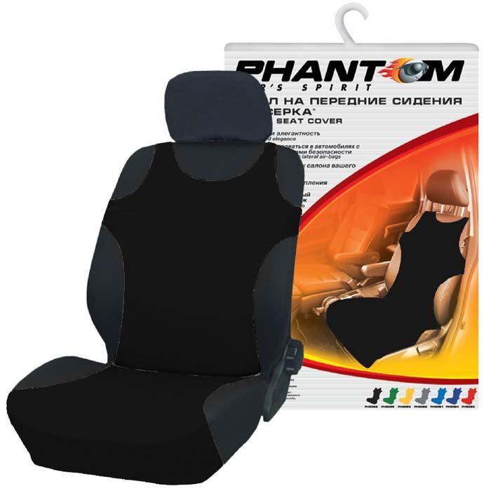 Чехол-майка на переднее сиденье Phantom, цвет: черный, 2 шт5062Чехол-майка на переднее сиденье Phantom выполнен из полиэстера с поролоновой подложкой. Комплект состоит из двух чехлов-маек на передние сиденья автомобиля. Чехлы имеют универсальный размер и могут использоваться на сиденьях со встроенными боковыми подушками безопасности. Размеры: 112 см (+10 см резинка) х 46 см (по спинке сиденья, немного растягивается).