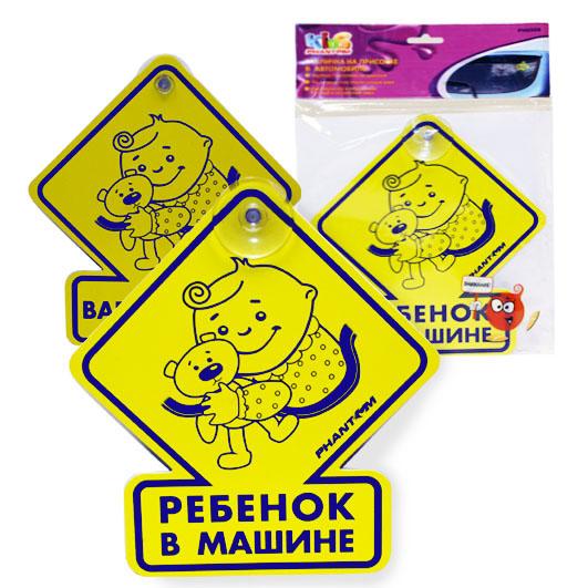 Табличка автомобильная Ребенок в машине6508Автомобильная табличка Ребенок в машине представляет собой пластиковую карточку. Табличка крепится на автомобиль при помощи присоски. Предназначена для предупреждения участников дорожного движения о нахождении ребенка в салоне автомобиля. В комплект входят: пластиковая карточка, присоска. Характеристики: Материал: пластик, силикон. Размер таблички: 19 см х 21 см. Цвет: желтый. Артикул: PH6508.