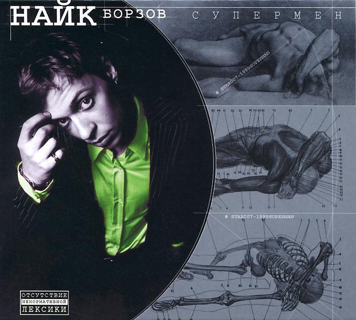 Издание содержит 8-страничный буклет с текстами песен на русском языке. Диск упакован в Jewel Case и вложен в картонную коробку.
