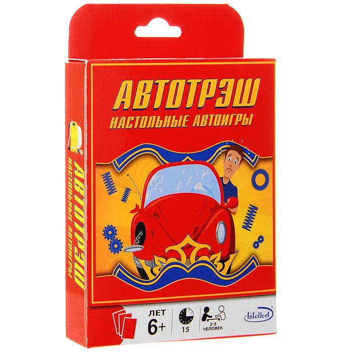 Настольная игра Автотрэш4620761171199Настольная игра Автотрэш позволит вам интересно провести время в кругу друзей. Веселая игра, в которую можно играть вдвоем или компанией. Ваша цель - не остаться со ржавым автомобилем, а уехать на яркой и мощной иномарке. Стремительный игровой процесс легко осваивается и мгновенно увлекает, а красочные карточки не оставят равнодушным ни одного игрока. В набор входят 33 игральные карты и одна карта-инструкция.