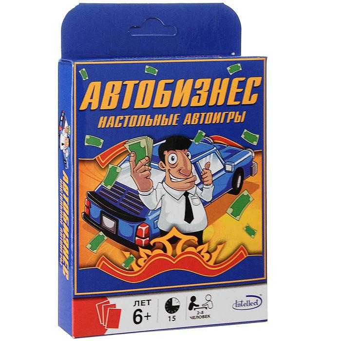 Настольная игра Автобизнес4620761171205Настольная игра Автобизнес позволит вам интересно провести время в кругу друзей. Веселая игра, в которую можно играть вдвоем или компанией. Станьте автобизнесменом и создайте свою автомобильную империю, заполучив в свое распоряжение все концерны - или карты соперников. Настольная игра гарантирует вам веселое времяпрепровождение, а также поможет развить наблюдательность и реакцию маленьким игрокам! В набор входят 40 игральных карт и одна карта-инструкция.