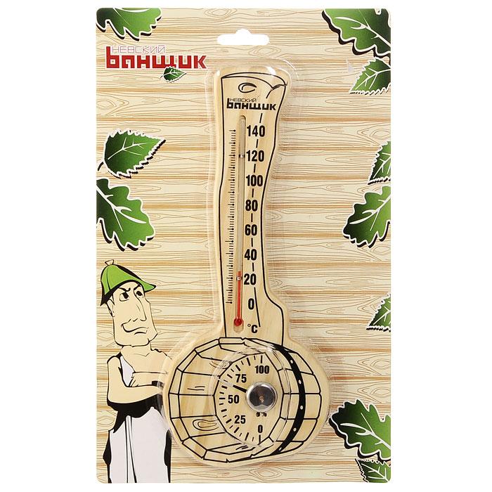 Термометр с гигрометром Черпак для бани и сауны, спиртовойБ-11585Спиртовой термометр с гигрометром Черпак оригинальной формы покажет температуру и уровень влажности и не останется незамеченным для посетителей бани. Термометр изготовлен из дерева и выполнен в форме черпака. Максимальная измеряемая температура - 140°С, влажность - 100%. Термометр с гигрометром Черпак не только покажет температуру в бане, но и украсит ее своим оригинальным дизайном. Вы сможете контролировать температуру, влажность и наслаждаться отдыхом. Характеристики: Материал: дерево. Размер термометра: 29 см х 12 см х 1 см. Размер упаковки: 34,5 см х 21 см х 2,5 см. Изготовитель: Китай. Артикул: Б-11585.