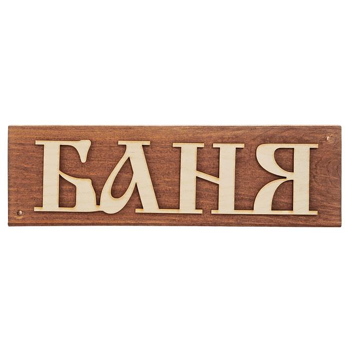 Табличка декоративная Баня. Б1271 - EvaБ1271Оригинальная прямоугольная табличка с надписью Баня, выполненная из дерева, сообщит всем входящим, что данное помещение является баней. Табличка может крепиться к двери или к стене с помощью двух шурупов (в комплект не входят). Табличка придаст определенный стиль вашей бане, а также просто украсит ее.