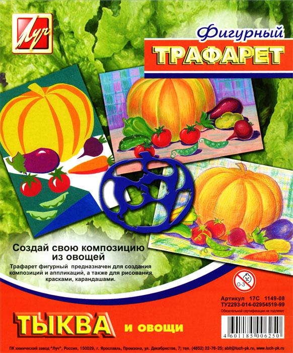 Трафарет фигурный Тыква и овощи, цветв ассоритенте19040Создай свою композицию из овощей с трафаретом Тыква и овощи. Комплект состоит из фигурного трафарета и картонной основы с контурами овощей, размещенных на фигурном трафарете. Трафарет можно использовать для рисования отдельных плодов и композиций из них, удобно использовать трафарет для изготовления аппликаций. Трафарет фигурный предназначен для создания композиций и аппликаций, а также для рисования красками, карандашами.
