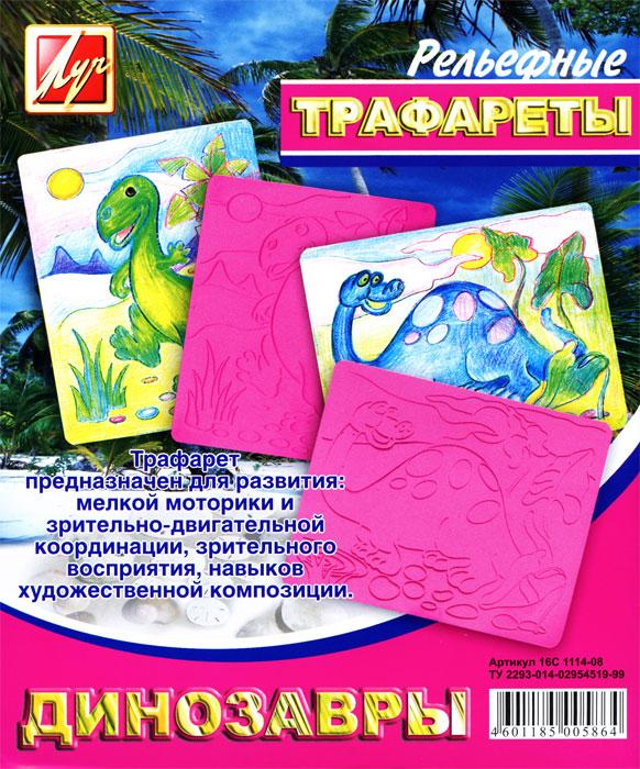Трафарет рельефный Динозавры, двусторонний, цвет: розовый19094Нарисуй динозавров в двух разных вариантах с трафаретом Динозавры. Чтобы получить рисунок на бумаге, трафарет кладется под лист, а сверху бумага штрихуется с помощью восковых карандашей. Полученный рисунок можно раскрасить как карандашами, так и акварельными красками. Рельефный трафарет предназначен для развития мелкой моторики и зрительно-двигательной координации, зрительного восприятия и навыков художественной композиции.