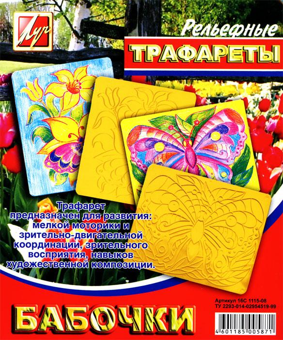 Луч Трафарет рельефный Бабочки цвет желтый19093Нарисуй бабочку в двух разных вариантах с рельефным трафаретом Бабочки. Чтобы получить рисунок на бумаге, трафарет кладется под лист, а сверху бумага штрихуется с помощью восковых карандашей. Полученный рисунок можно раскрасить как карандашами, так и акварельными красками. Рельефный трафарет предназначен для развития мелкой моторики и зрительно-двигательной координации, зрительного восприятия и навыков художественной композиции.