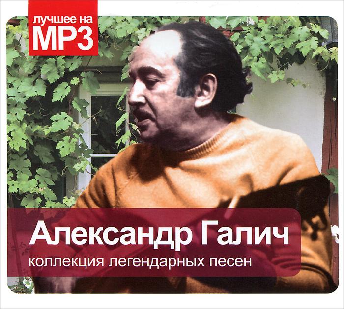 Александр Галич. Коллекция легендарных песен (mp3)