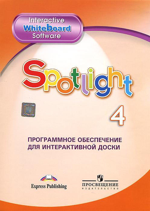 Spotlight 4 / Английский в фокусе 4