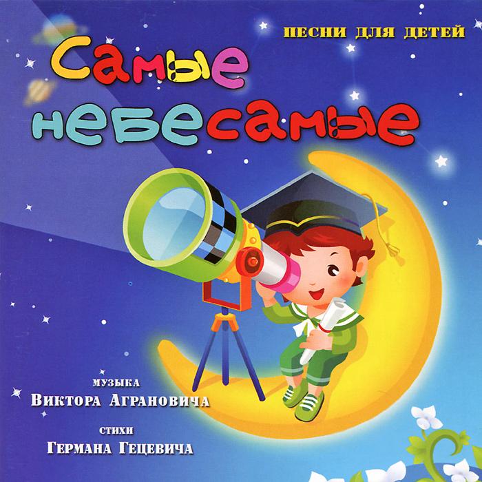 Виктор Агранович, Герман Гецевич. Самые небесамые 2012 Audio CD