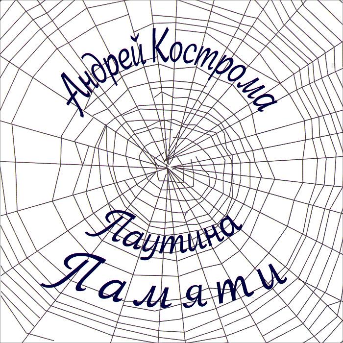 Андрей Кострома. Паутина памяти