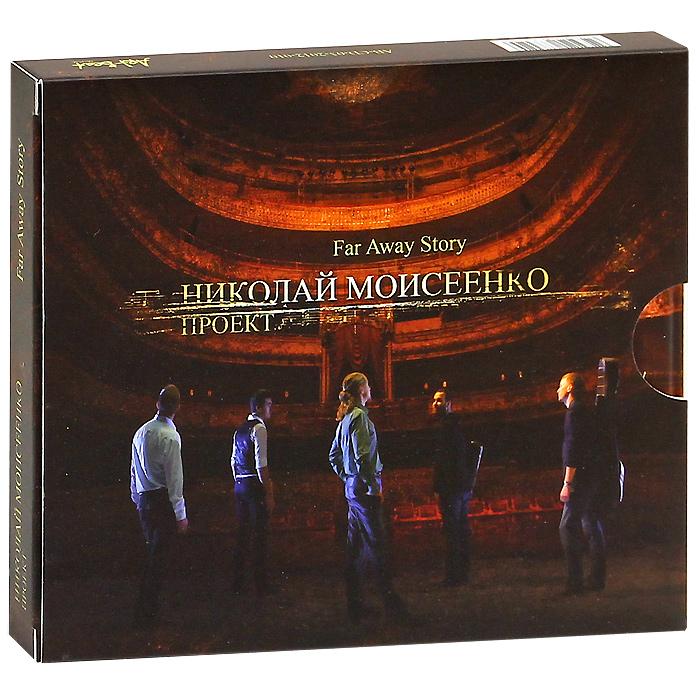 Издание упаковано в картонный DigiPack с 24-страничным буклетом-книгой, закрепленным в середине упаковки. Буклет содержит фотографии и дополнительную информацию на русском и английском языках.