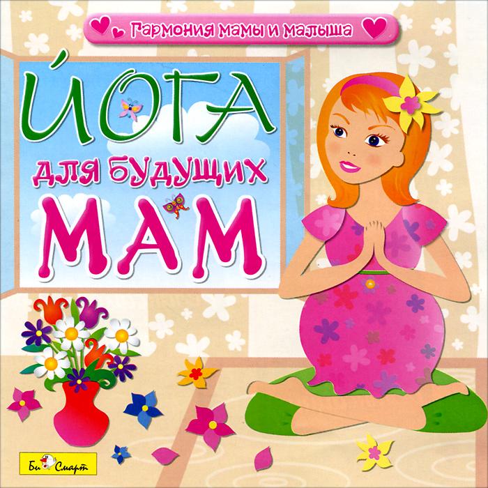 Йога для будущих мам