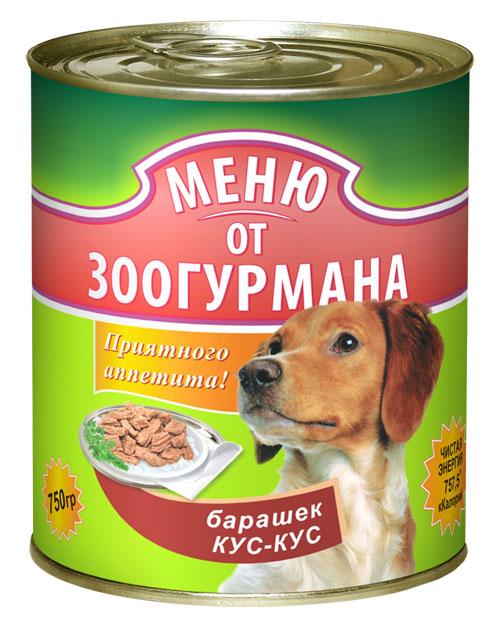 Консервы для собак Меню от Зоогурмана, с барашком кус-кус, 750 г1185Полнорационный консервированный корм Меню от Зоогурмана идеально подойдет вашему любимцу. Консервы приготовлены из натурального российского мяса. Не содержат сои, консервантов, красителей, ароматизаторов и генномодифицированных продуктов. Оптимально сбалансирован для поддержания иммунитета. Регулярное употребление обеспечит вашей собаке здоровье и необходимые жизненные силы. Состав: баранина, субпродукты, растительное масло, натуральная желирующая добавка, вода, соль, злаки. Пищевая ценность в 100 г: протеин 10,0, жир 5,0, клетчатка 0,2, зола 2,0, углеводы 4,0, влага 75. Энергетическая ценность: 101 кКал. Вес: 750 г. Товар сертифицирован.