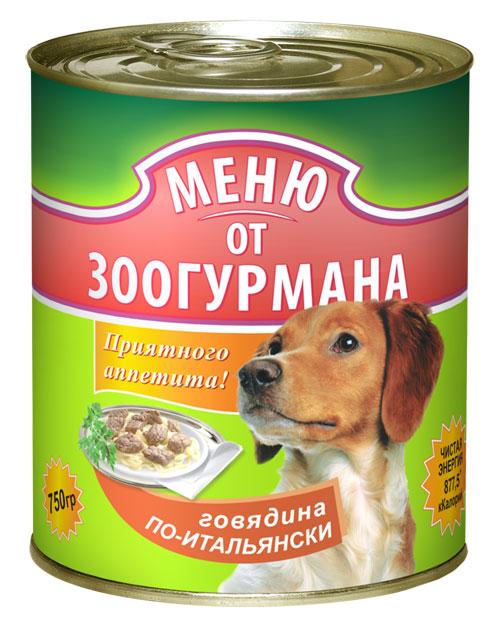 """Консервы для собак """"Меню от Зоогурмана"""", с говядиной по-итальянски, 750 г ( 1598 )"""