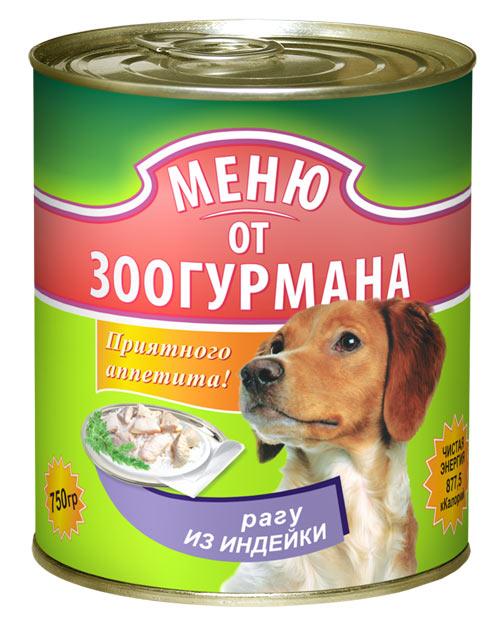 """Консервы для собак """"Меню от Зоогурмана"""", с рагу из индейки, 750 г ( 1390 )"""
