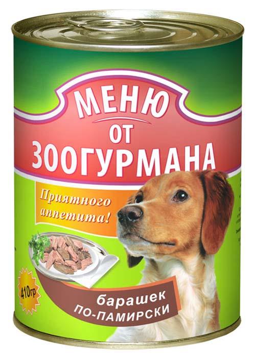 Консервы для собак Меню от Зоогурмана, с барашком по-памирски, 410 г1581Полнорационный консервированный корм Меню от Зоогурмана идеально подойдет вашему любимцу. Консервы приготовлены из натурального российского мяса. Не содержат сои, консервантов, красителей, ароматизаторов и генномодифицированных продуктов. Оптимально сбалансирован для поддержания иммунитета. Регулярное употребление обеспечит вашей собаке здоровье и необходимые жизненные силы. Состав: говядина, баранина, субпродукты, растительное масло, натуральная желирующая добавка, вода, соль, злаки. Пищевая ценность в 100 г: протеин 10,0, жир 5,0, клетчатка 0,2, зола 2,0, углеводы 4,0, влага 70. Энергетическая ценность: 101 кКал. Вес: 410 г. Товар сертифицирован.