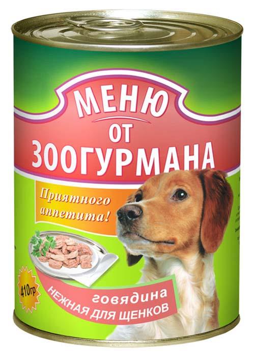 Консервы для щенков Меню от Зоогурмана, с говядиной, 410 г1574Полнорационный консервированный корм Меню от Зоогурмана идеально подойдет вашему любимцу. Консервы приготовлены из натурального российского мяса. Не содержат сои, консервантов, красителей, ароматизаторов и генномодифицированных продуктов. Оптимально сбалансирован для поддержания иммунитета. Регулярное употребление обеспечит вашей собаке здоровье и необходимые жизненные силы. Состав: говядина, субпродукты, растительное масло, натуральная желирующая добавка, вода, соль, злаки. Пищевая ценность в 100 г: протеин 12,0, жир 5,0, клетчатка 0,2, зола 2,0, углеводы 4,0, влага 70. Энергетическая ценность: 109 кКал. Вес: 410 г. Товар сертифицирован.