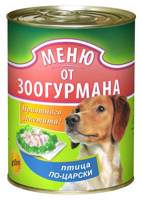 Консервы для собак Меню от Зоогурмана, с птицей по-царски, 410 г1543Полнорационный консервированный корм Меню от Зоогурмана идеально подойдет вашему любимцу. Консервы приготовлены из натурального российского мяса. Не содержат сои, консервантов, красителей, ароматизаторов и генномодифицированных продуктов. Оптимально сбалансирован для поддержания иммунитета. Регулярное употребление обеспечит вашей собаке здоровье и необходимые жизненные силы. Состав: мясо птицы, субпродукты, рис, растительное масло, натуральная желирующая добавка, вода, соль, злаки. Пищевая ценность в 100 г: протеин 12,0, жир 5,0, клетчатка 0,2, зола 2,0, углеводы 4,0, влага 70. Энергетическая ценность: 109 кКал. Вес: 410 г. Товар сертифицирован.