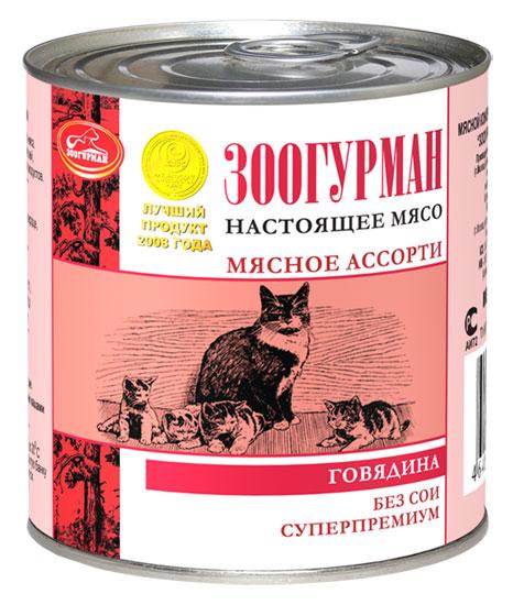 "Консервы ""Зоогурман. Мясное ассорти"", для кошек, говядина"