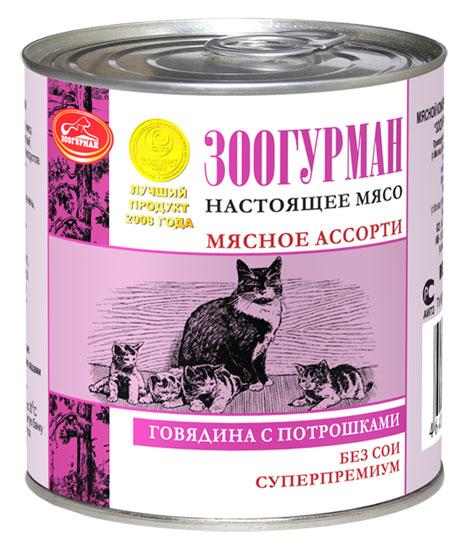 """Консервы """"Зоогурман. Мясное ассорти"""", для кошек, говядина с потрошками"""