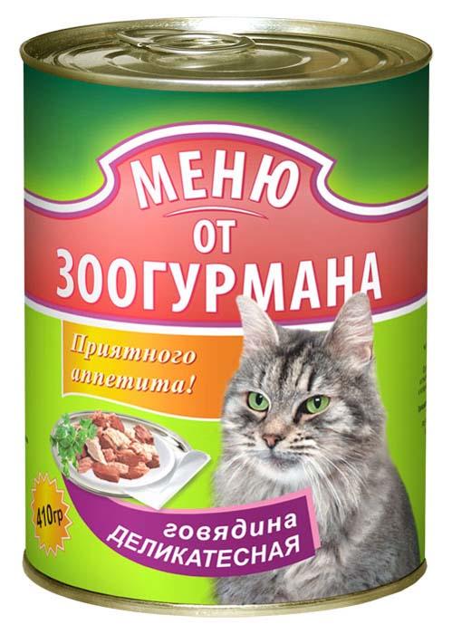 Консервы для кошек Меню от Зоогурмана, с говядиной деликатесной, 410 г1468Консервы Меню от Зоогурмана для кошек изготовлены из натурального российского мяса. Не содержит сои, консервантов, красителей, ароматизаторов и генномодифицированных продуктов. Смешивая мясные консервы с моментальными кашами в нужном соотношении, исходя из возраста, размера, физического развития и активности вашего питомца, вы получите корм Зоогурман в наибольшей мере отвечающий вкусу и потребностям животного, приготовленный вашими собственными руками с заботой и любовью! Состав: говядина, мясо птицы, субпродукты, сердце, натуральная желирующая добавка, вода, соль, злаки. Пищевая ценность: протеин 10%, жир 5%, углеводы 4%, клетчатка 0,2%, зола 2%, влага до 7%. Вес: 410 г. Товар сертифицирован.