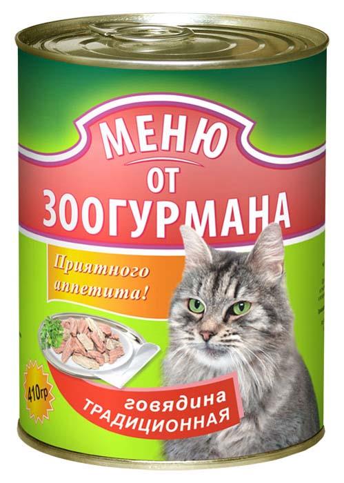 """Консервы """"Меню от Зоогурмана"""" для кошек, говядина """"Традиционная"""""""