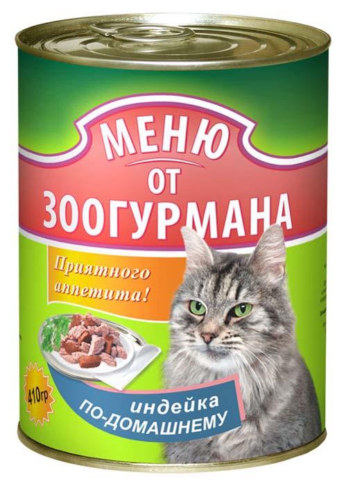 Консервы для кошек Меню от Зоогурмана, с индейкой по-домашнему, 410 г1475Полнорационный консервированный корм Меню от Зоогурмана идеально подойдет вашему любимцу. Консервы приготовлены из натурального российского мяса. Не содержат сои, консервантов, красителей, ароматизаторов и генномодифицированных продуктов. Оптимально сбалансирован для поддержания иммунитета. Регулярное употребление обеспечит вашей кошке здоровье и необходимые жизненные силы. Состав: мясо птицы, печень, субпродукты, натуральная желирующая добавка, вода, соль, злаки. Пищевая ценность в 100 г: протеин 10,0, жир 5,0, клетчатка 0,2, зола 2,0, углеводы 4,0, влага 70. Энергетическая ценность: 101 кКал. Вес: 410 г. Товар сертифицирован.