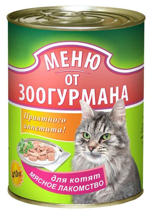 """Консервы """"Меню от Зоогурмана"""" для котят, """"Мясное лакомство"""