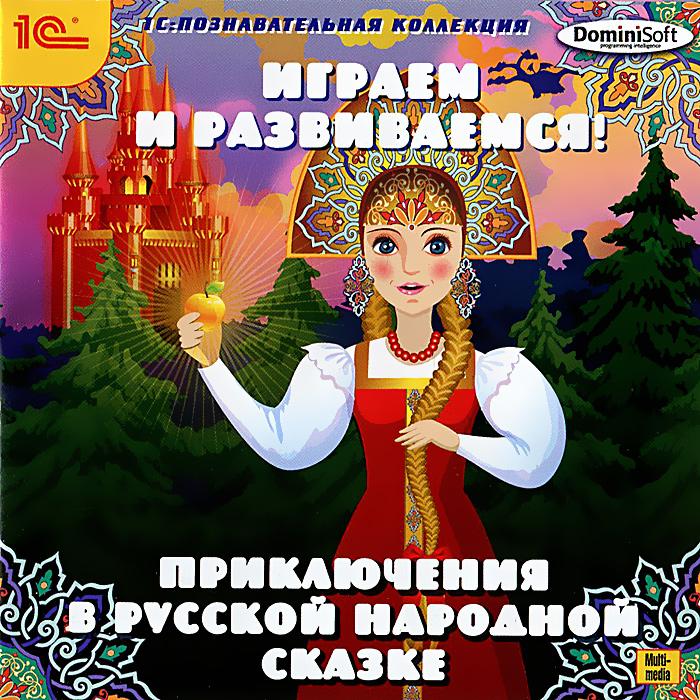 1С: Познавательная коллекция. Приключения в русской народной сказке