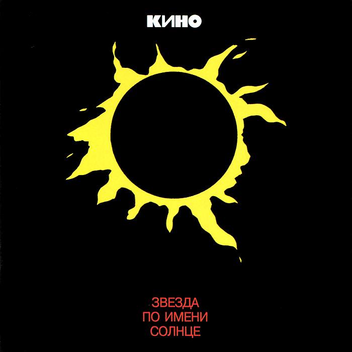 На упаковке содержится текст песен на русском языке.