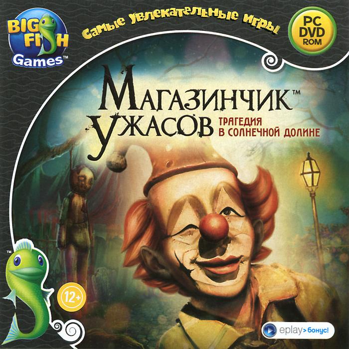 Самые увлекательные игры. Магазинчик ужасов. Трагедия в Солнечной долине