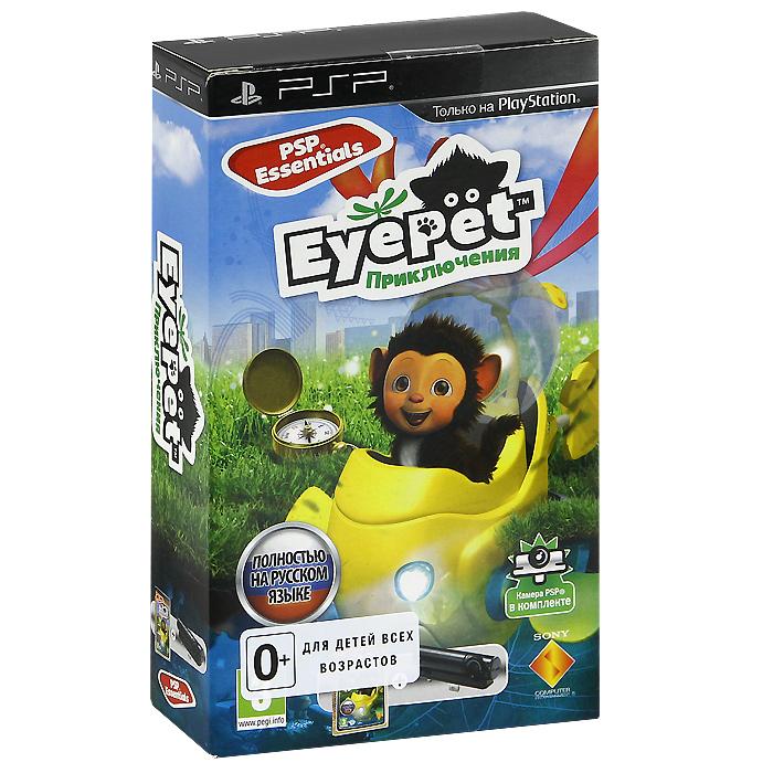 EyePet: Приключения