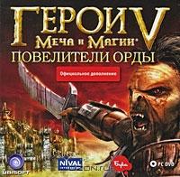 Герои Меча и Магии V: Повелители Орды, Бука / Nival Interactive