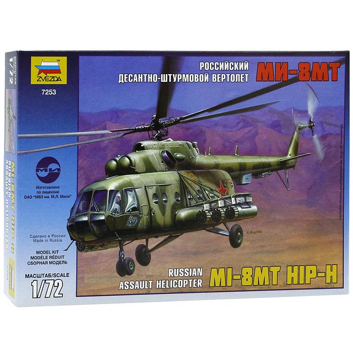Сборная модель Российский десантно-штурмовой вертолет Ми-8МТ7253Сборная модель Российский десантно-штурмовой вертолет Ми-8МТ привлечет внимание не только ребенка, но и взрослого и позволит своими руками создать уменьшенную копию известного вертолета. Характер боев в Афганистане выявил острую зависимость войск от вертолетов. В связи с этим в начале 80-х годов КБ Миля модернизировало свой известный вертолет Ми-8. Машину оснастили новыми двигателями с взлетной мощностью по 1900 л.с. и усовершенствовали многие элементы конструкции. Скорость полета Ми-17, такое наименование получила новая машина, возросла до 250 км/ч, потолок - до 5000 м, дальность - до 500 км. Возросшая энерговооруженность позволила значительно усилить огневую мощь за счет увеличения бортового навесного вооружения, а также увеличить маневренность машины, что особенно важно в условиях боев в горах.