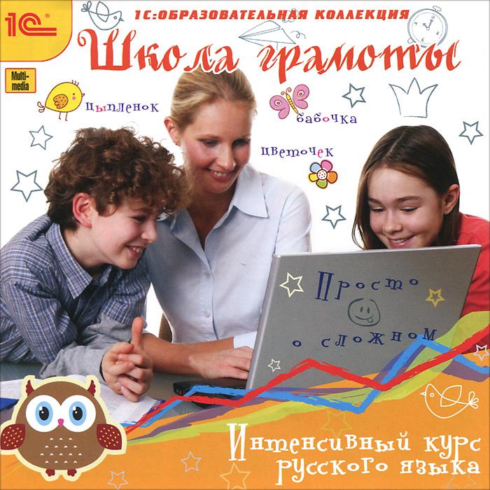 Школа грамоты. Интенсивный курс русского языка