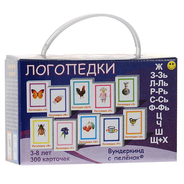 Подарочный набор Логопедки: 10 комплектов карточекПН-логоПодарочный набор Логопедки содержит 10 комплектов двухсторонних карточек с картинками и скороговорками, чистоговорками и стихами на обратной стороне каждой карточки со звуками Ф Фь, Ш, Р и Рь, Ц, Л и Ль, Щ и Х, С и Сь, Ж, З и Зь, Ч. В каждый комплект входят 30 карточек. Карточки помогут вашему ребенку в игровой форме овладеть правильным произношением звуков и обогатят словарный состав. Описанные в инструкции речевые игры с карточками познакомят ребенка с такими понятиями, как род, число, слог, ударение, окончание, а заодно научат рассуждать, сравнивать, анализировать и мыслить логически. Размер карточки: 7 см х 10 см.