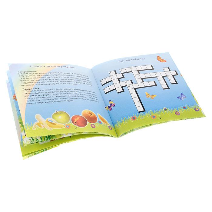 Сборник кроссвордов Вундеркинд с пеленок