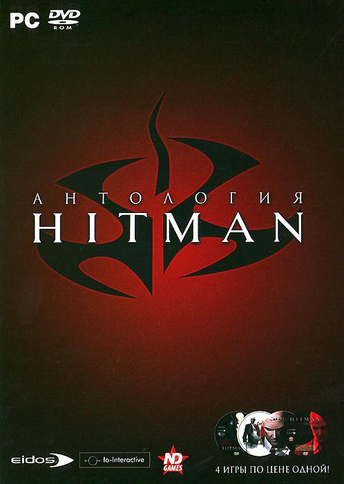 Антология Hitman