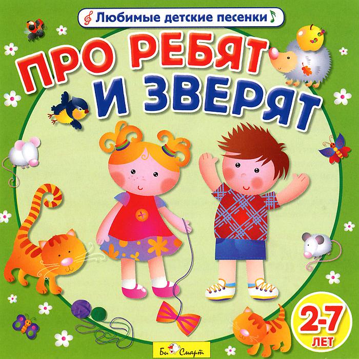Zakazat.ru Любимые детские песенки. Про ребят и зверят