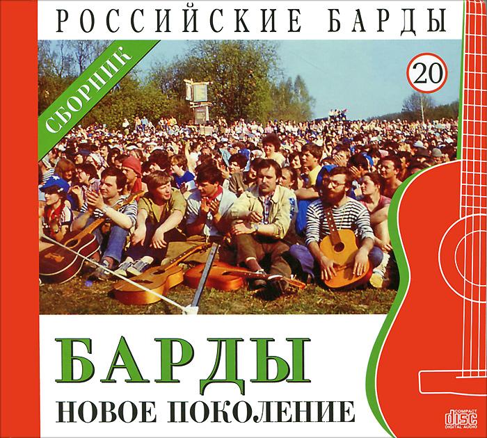 Барды. Новое поколение. Российские барды. Том 20 2012 Audio CD