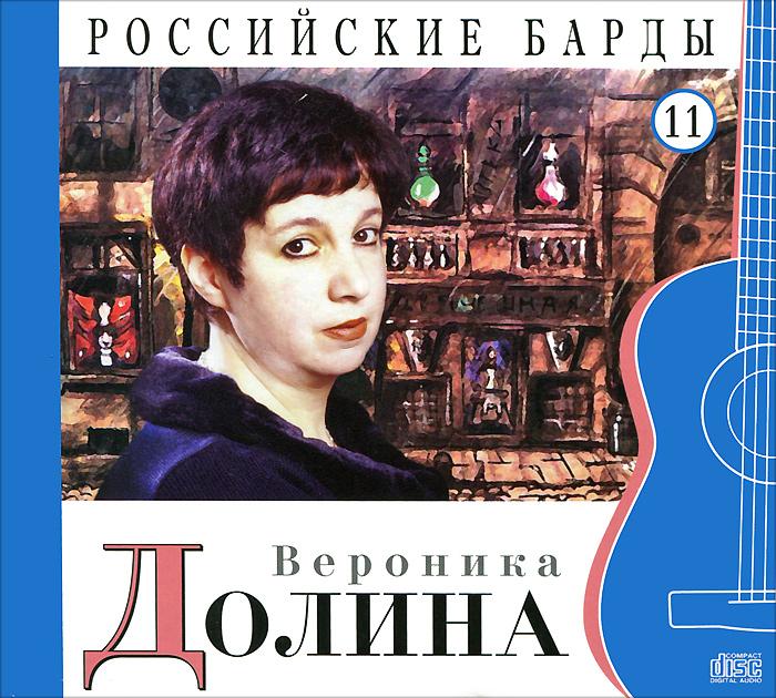 Вероника Долина. Российские барды. Том 11