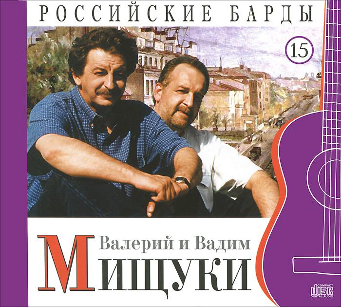 Валерий и Вадим Мищуки. Российские барды. Том 15 2012 Audio CD
