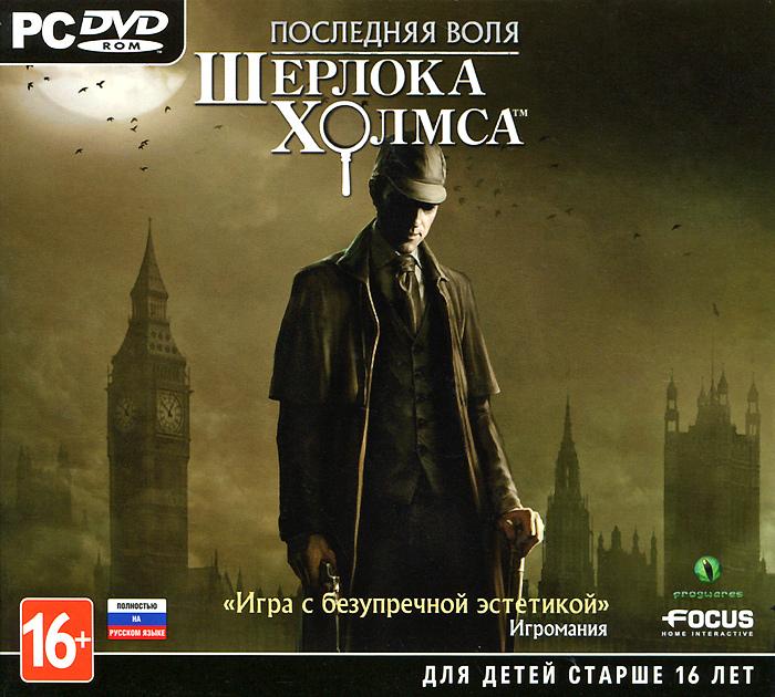 Последняя воля Шерлока Холмса