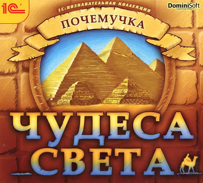 Zakazat.ru: Почемучка. Чудеса света