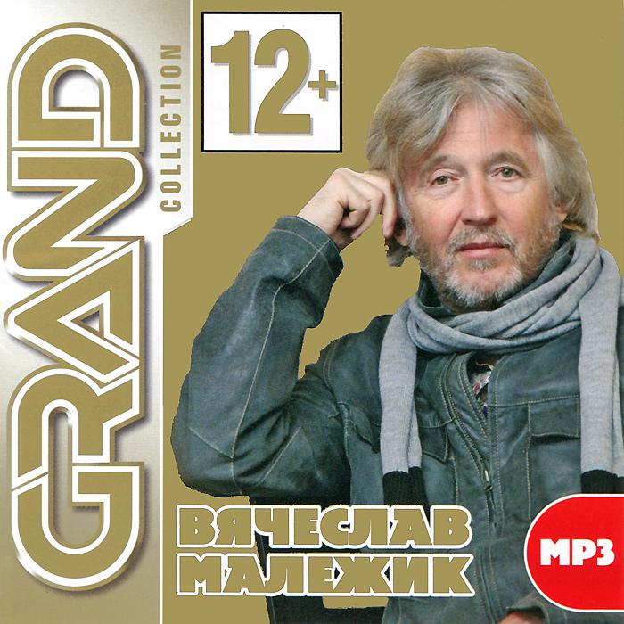 Zakazat.ru Grand Collection. Вячеслав Малежик (mp3)